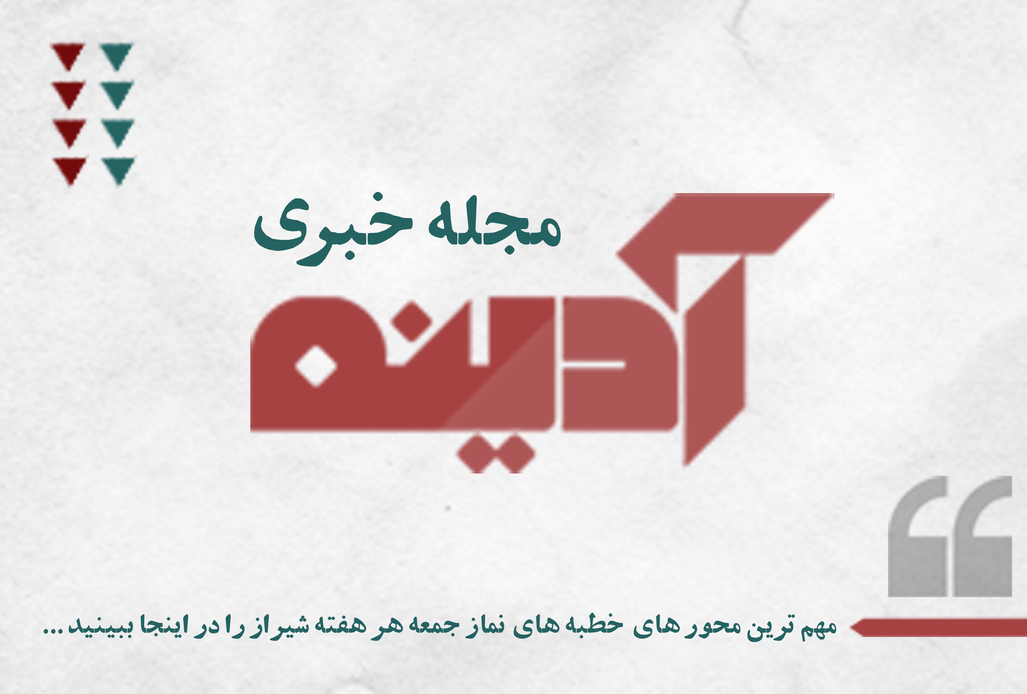 انتشار هشتمین نسخه مجله خبری آدینه