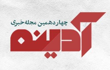 انتشار چهاردهمین نسخه مجله خبری آدینه