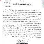 پیام تسلیت آیت الله دژکام به مناسبت حادثه تروریستی زاهدان و شهادت شماری از پاسداران عزیز