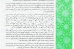 تحریف سخنان آیت الله دژکام درباره ۷ آبان در برخی رسانه ها/ تاریخ سازی جعلی محکوم است