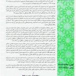 تحریف سخنان آیت الله دژکام در باره ۷ آبان در برخی رسانه ها/ تاریخ سازی جعلی محکوم است