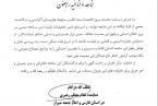 پیام آیت الله دژکام درخصوص سقوط هواپیمای مسافربری اوکراین
