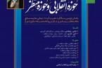 ثبت نام شرکت در دومین همایش منطقهای حوزه انقلابی حوزه منتظر سال ۹۹_۹۸