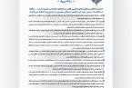 انتشار منشور اخلاقی ستادهای انتخاباتی آیت الله دژکام
