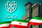 اعلام نتایج رسمی انتخابات مجلس خبرگان در استان فارس