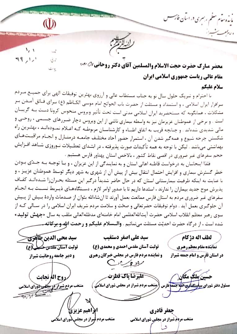 نامه نمایندگان خبرگان رهبری و منتخبان مجلس شیراز به رییس جمهور و درخواست محدودیت سفر به این استان