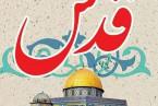 روز قدس نماد وحدت در جهان اسلام است