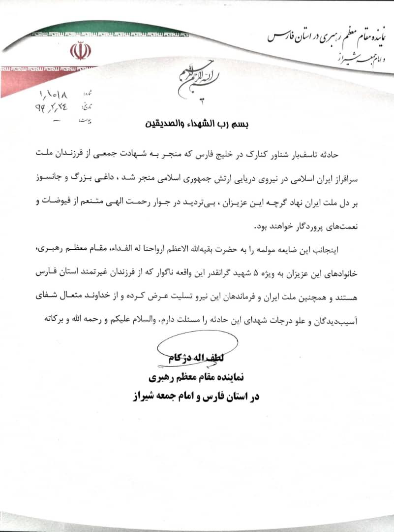 امام جمعه شیراز در پیامی شهادت جمعی از دریادلان ارتش را تسلیت گفت