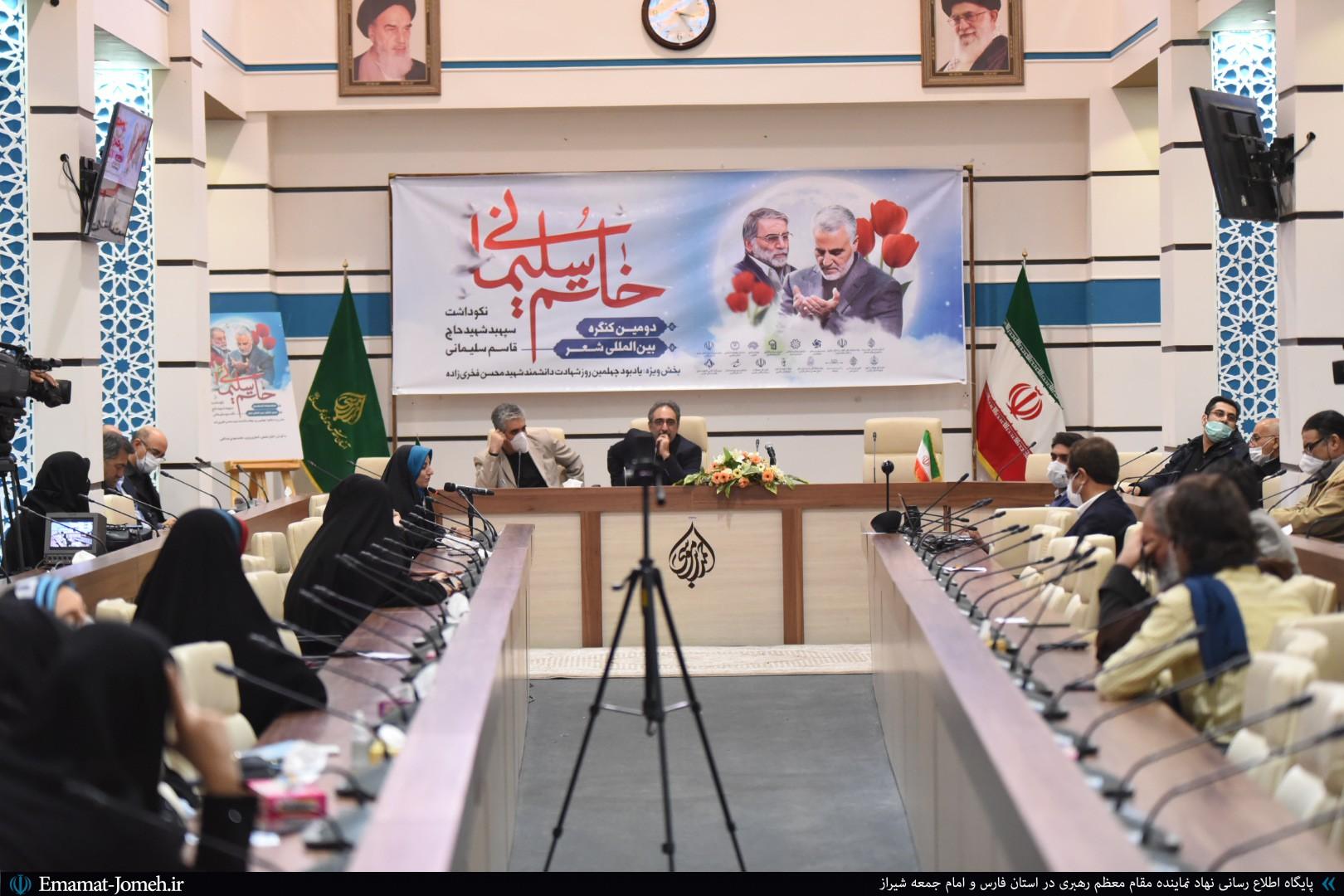 دومین کنگره بین المللی شعر خاتم سلیمانی در شیراز