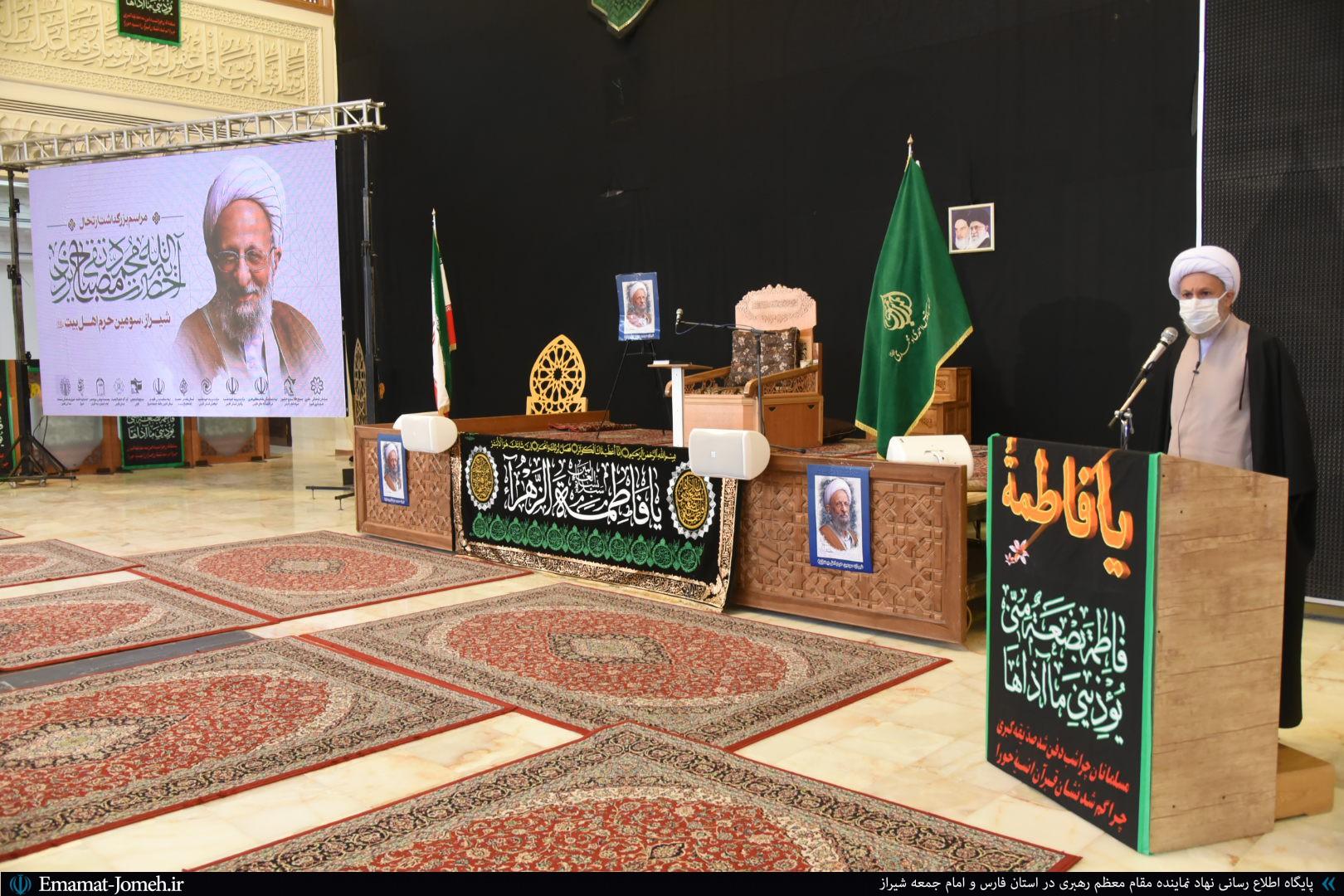 مراسم بزرگداشت ارتحال آیت الله مصباح یزدی در شیراز