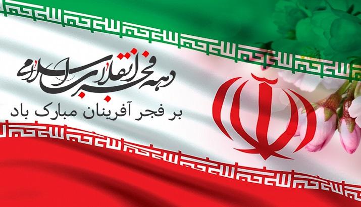 پیام تبریک نماینده ولی فقیه و استاندار فارس به مناسبت دهه فجر