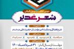 فراخوان کنگره بین المللی شعر غدیر در شیراز اعلام شد