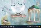 آرامگاه حافظ میزبان «دولت قرآن» میشود