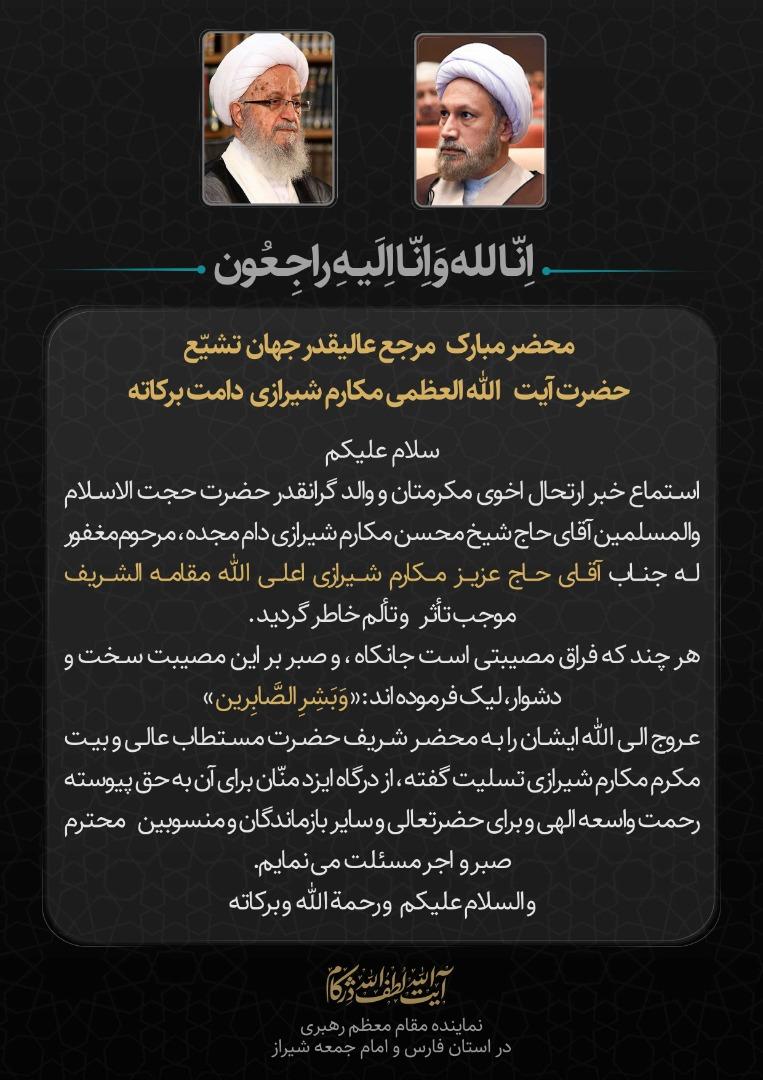پیام تسلیت امام جمعه شیراز در پی درگذشت برادر آیتالله مکارم شیرازی
