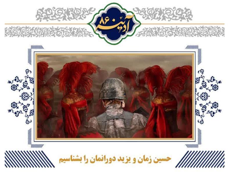 هشتاد و ششمین نسخه «مجله خبری آدینه»