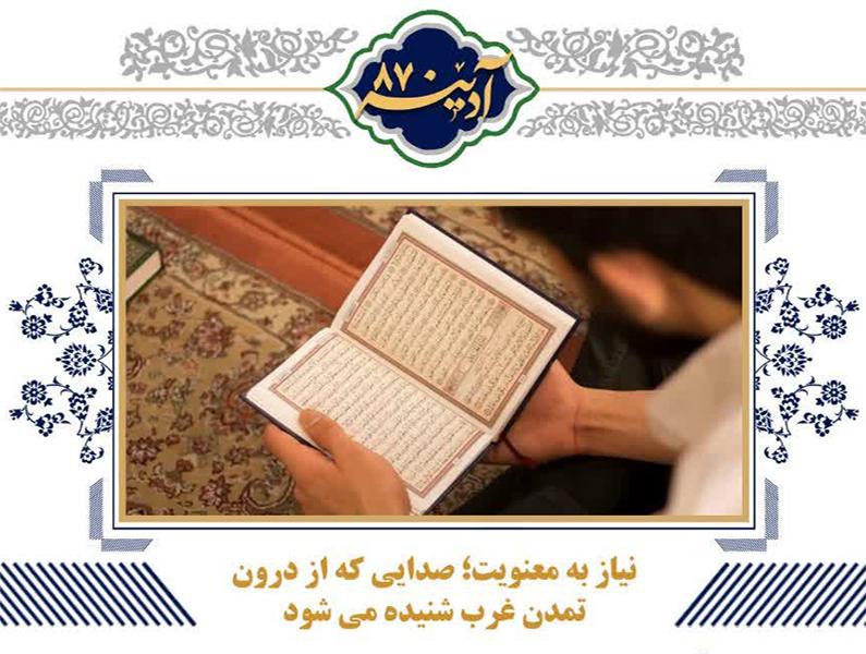 انتشار هشتاد و هفتمین نسخه «مجله خبری آدینه»