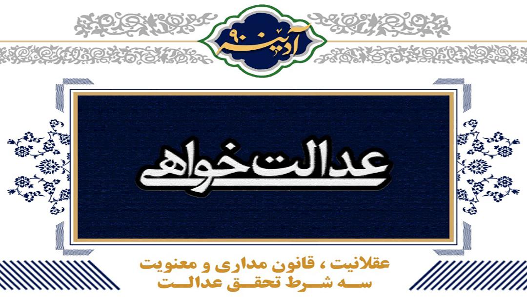 انتشار نودمین نسخه «مجله خبری آدینه»