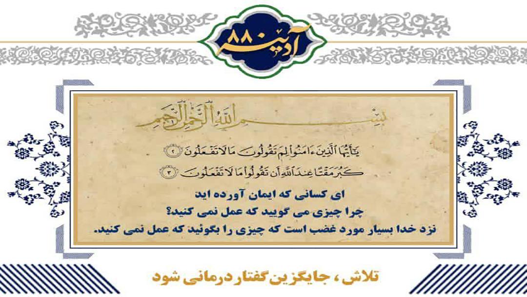 انتشار هشتاد و هشتمین نسخه «مجله خبری آدینه»