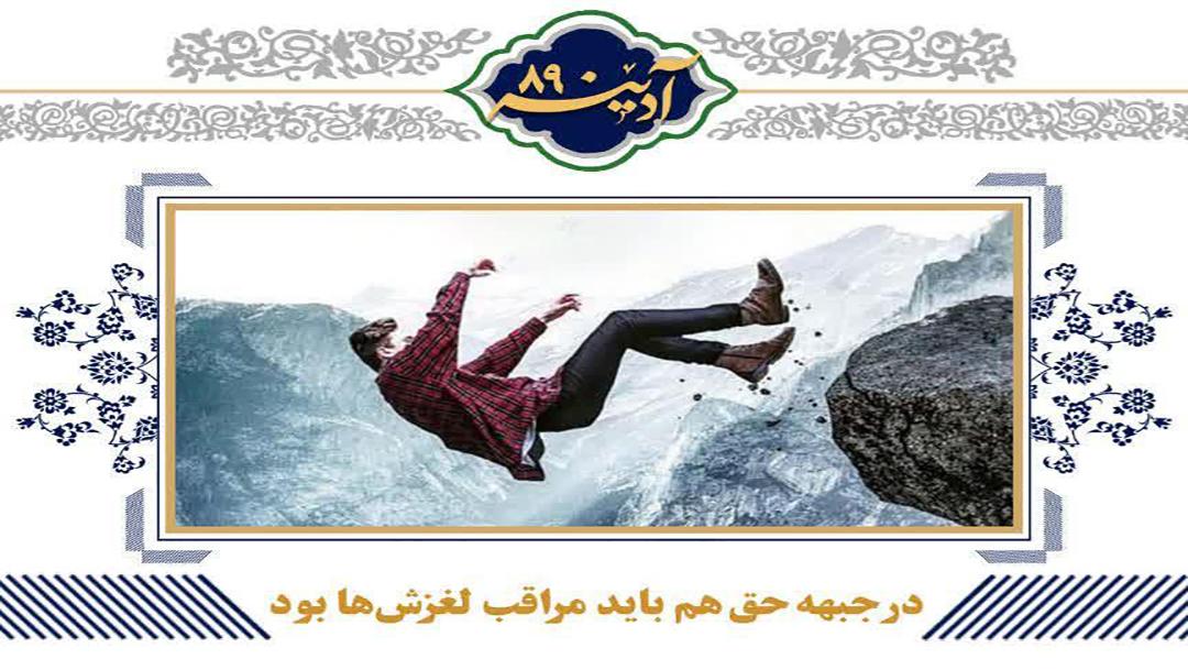 انتشار هشتاد و نهمین نسخه «مجله خبری آدینه»
