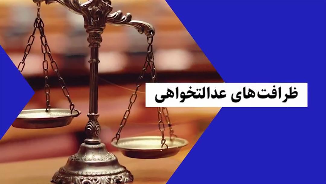 ظرافت های عدالت خواهی