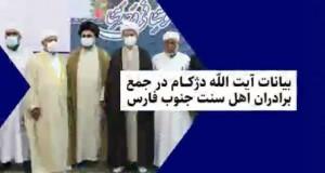 بیانات آیت الله دژکام در جمع برادران اهل سنت جنوب فارس