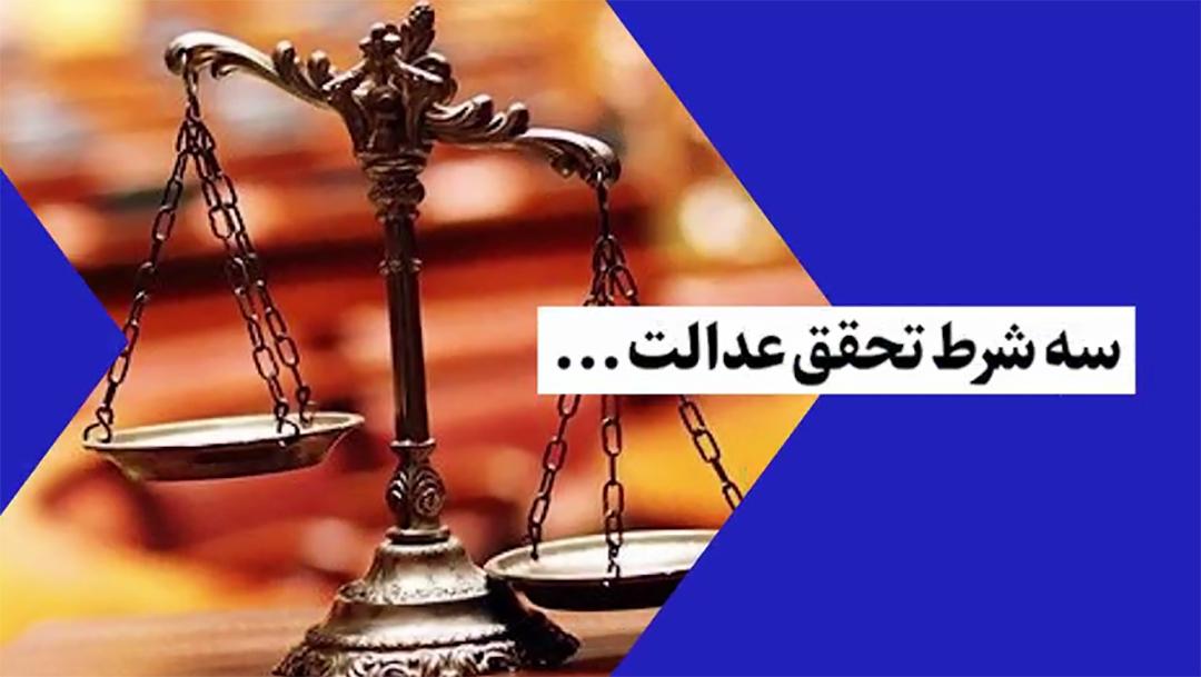 سه شرط تحقق عدالت…